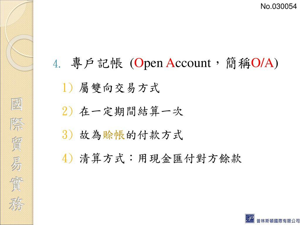 專戶記帳 (Open Account,簡稱O/A)