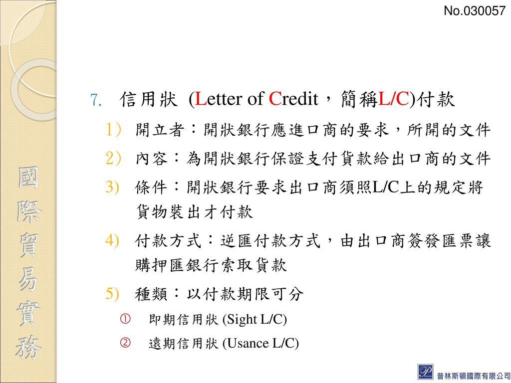 信用狀 (Letter of Credit,簡稱L/C)付款