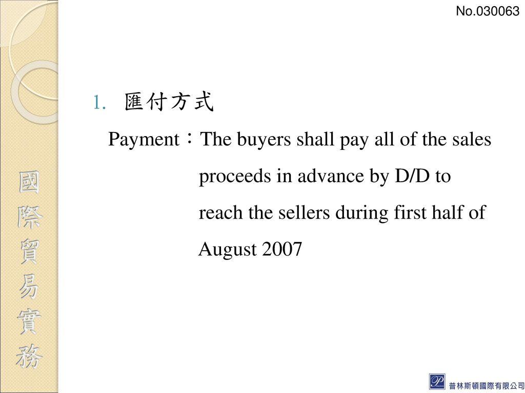 No.030063 匯付方式.