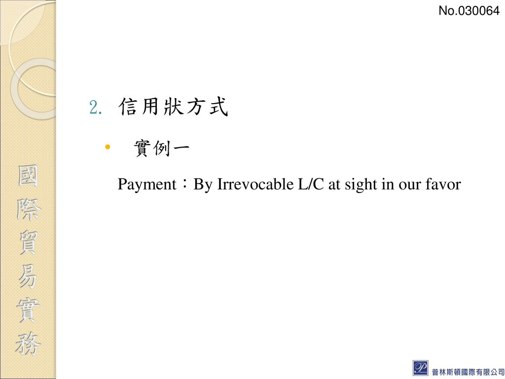 No 信用狀方式 實例一 Payment:By Irrevocable L/C at sight in our favor
