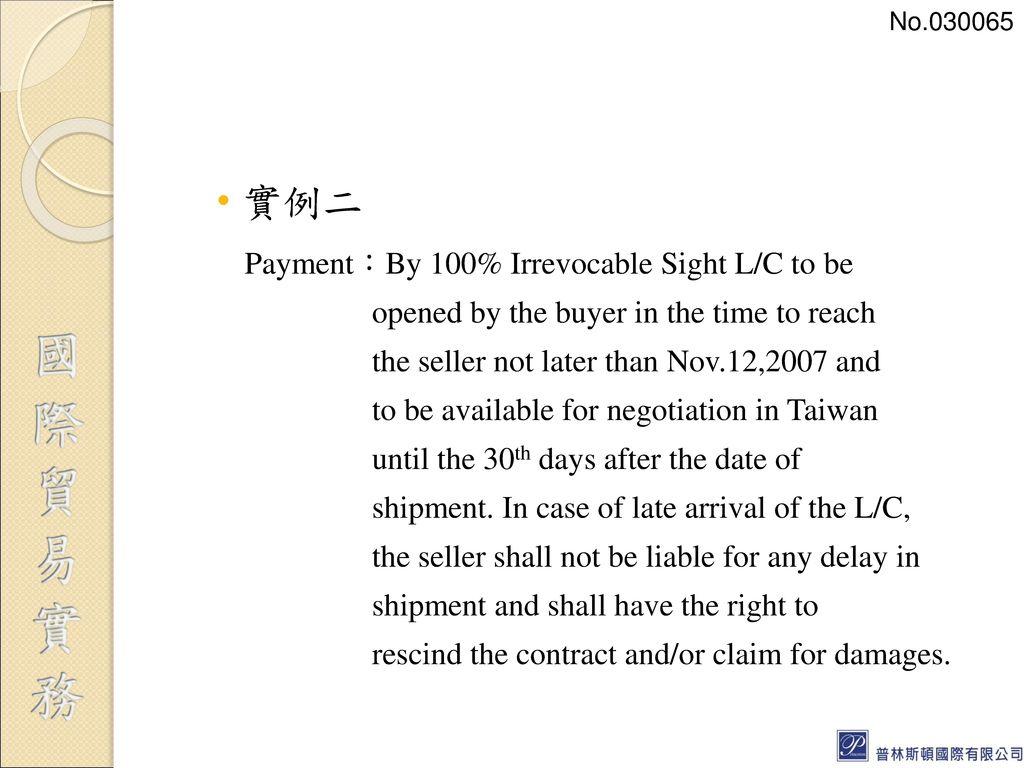 No.030065 實例二.