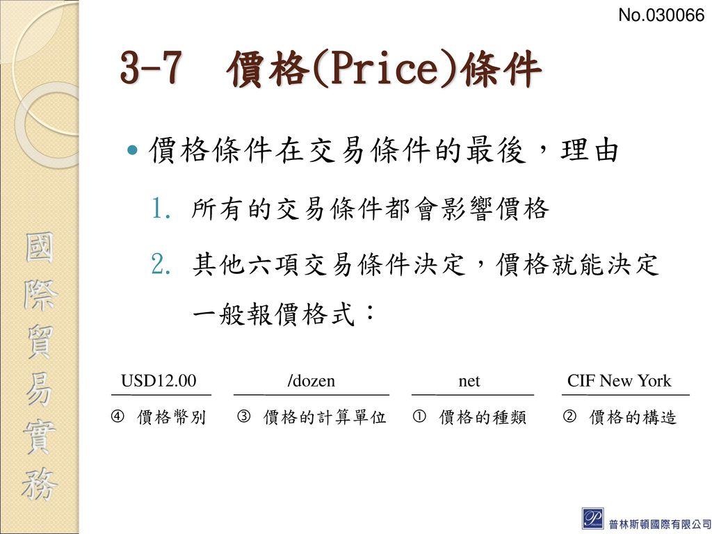 3-7 價格(Price)條件 價格條件在交易條件的最後,理由 所有的交易條件都會影響價格