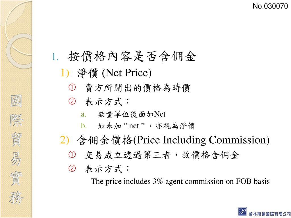 按價格內容是否含佣金 淨價 (Net Price) 含佣金價格(Price Including Commission)