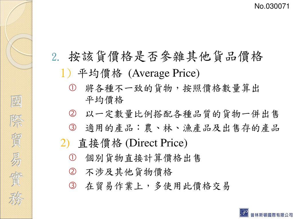 按該貨價格是否參雜其他貨品價格 平均價格 (Average Price) 直接價格 (Direct Price)