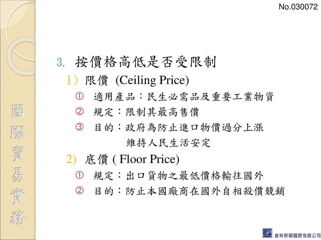按價格高低是否受限制 限價 (Ceiling Price) 底價 ( Floor Price) 適用產品:民生必需品及重要工業物資
