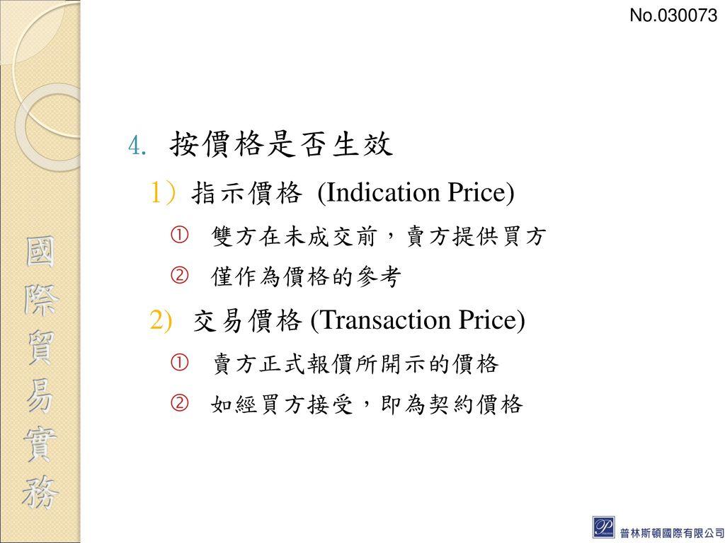 按價格是否生效 指示價格 (Indication Price) 交易價格 (Transaction Price)