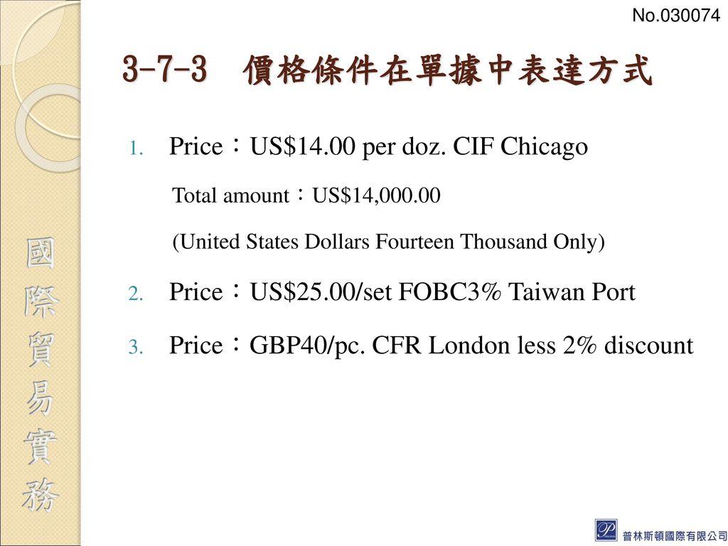 3-7-3 價格條件在單據中表達方式 Price:US$14.00 per doz. CIF Chicago