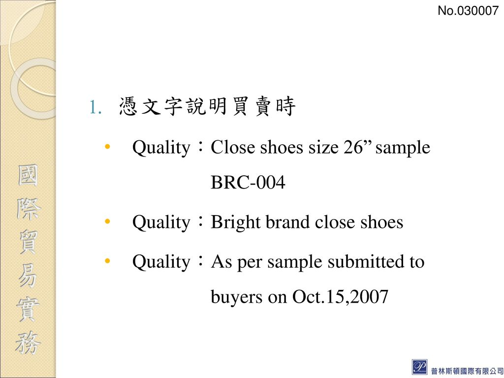 憑文字說明買賣時 Quality:Close shoes size 26 sample BRC-004
