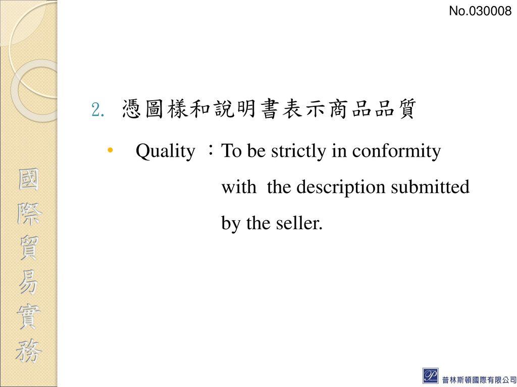 No.030008 憑圖樣和說明書表示商品品質.