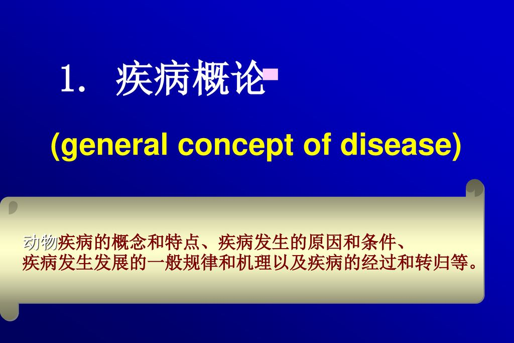 (general concept of disease)