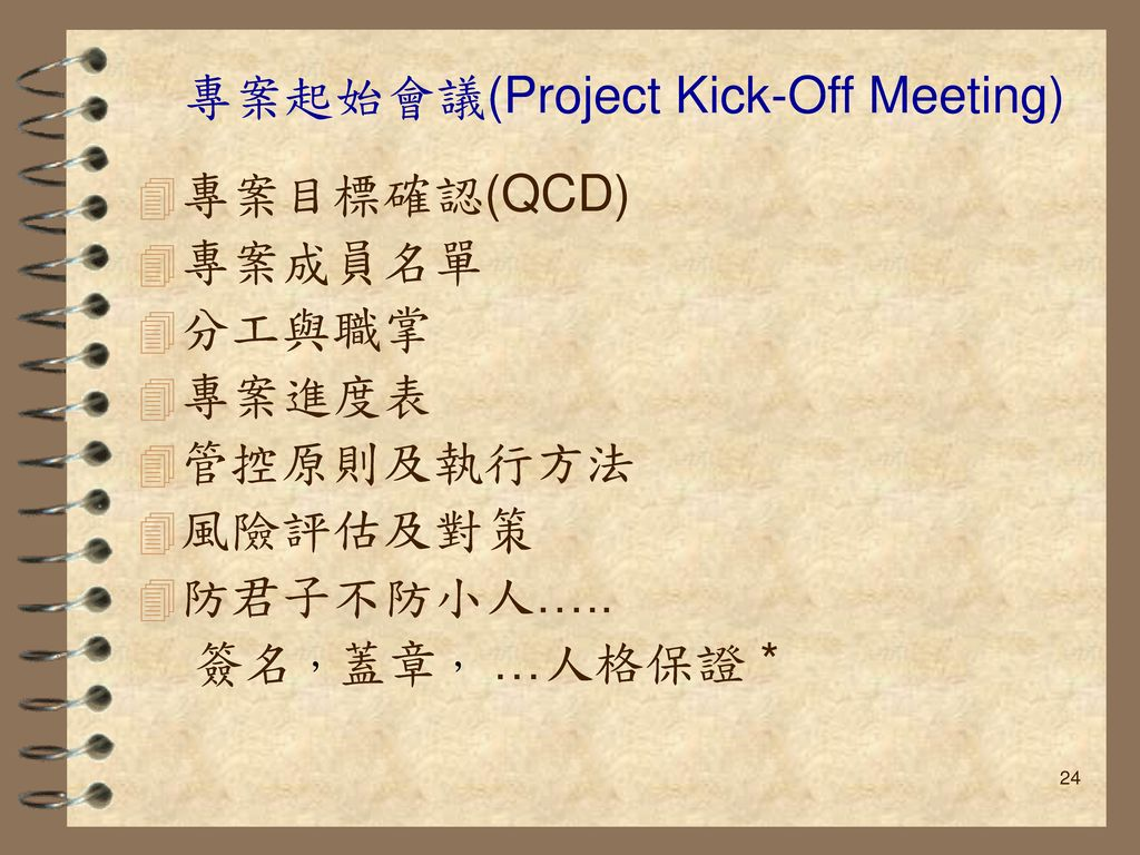 專案起始會議(Project Kick-Off Meeting)