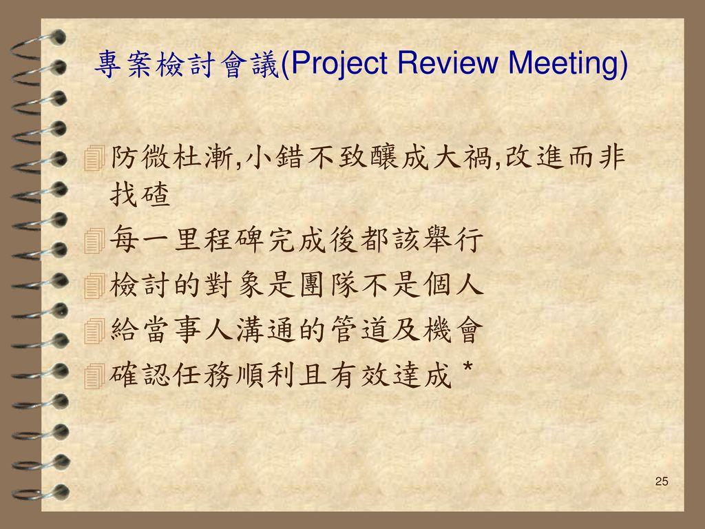 專案檢討會議(Project Review Meeting)