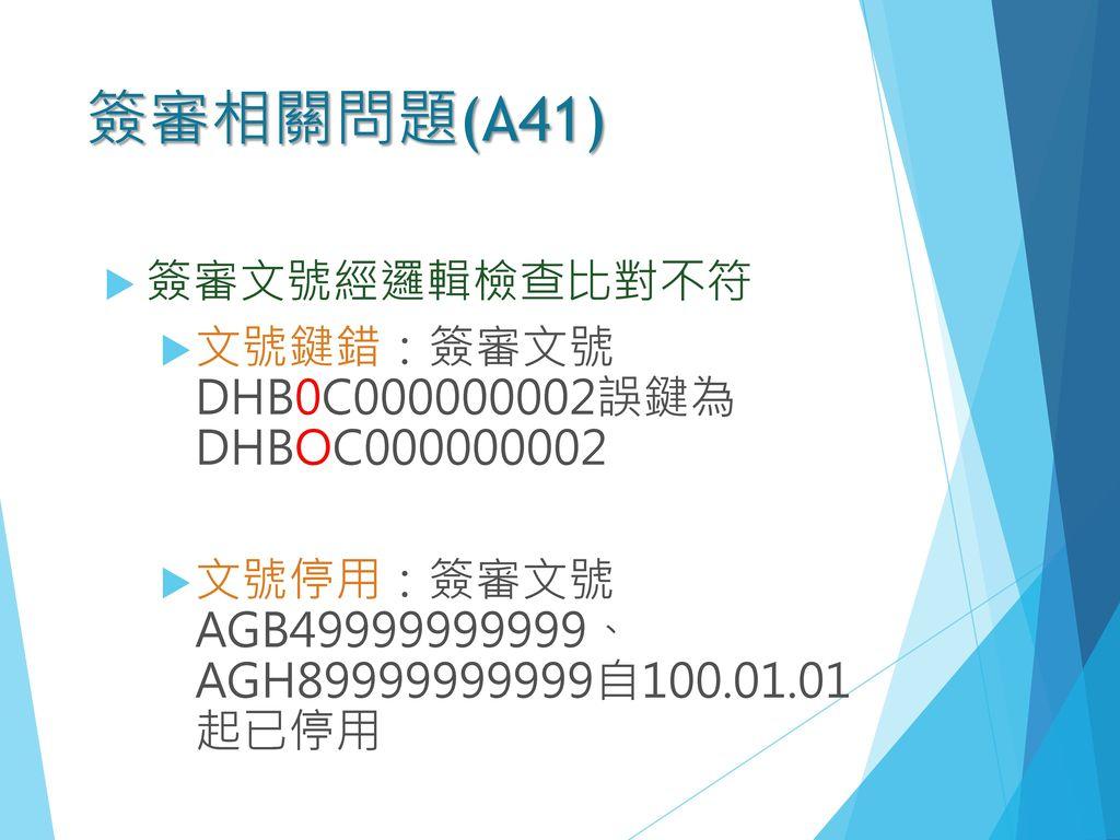 簽審相關問題(A41) 簽審文號經邏輯檢查比對不符 文號鍵錯:簽審文號 DHB0C000000002誤鍵為 DHBOC000000002
