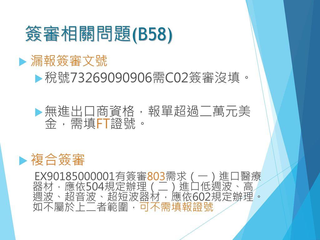 簽審相關問題(B58) 複合簽審 漏報簽審文號 稅號73269090906需C02簽審沒填。
