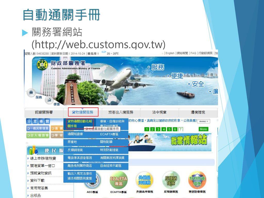 自動通關手冊 關務署網站 (http://web.customs.gov.tw)