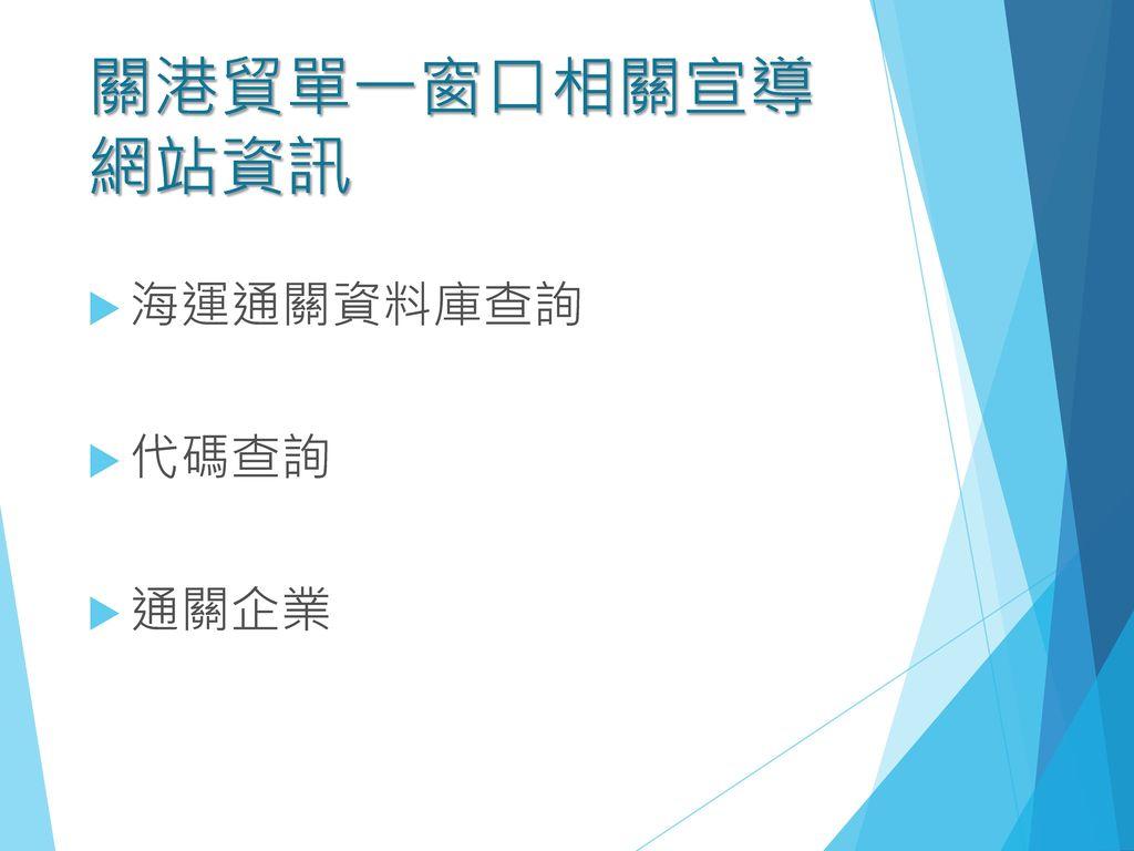 關港貿單一窗口相關宣導網站資訊 海運通關資料庫查詢 代碼查詢 通關企業