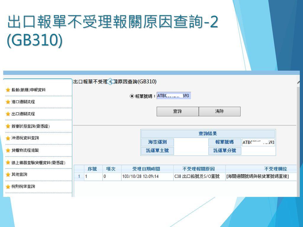 出口報單不受理報關原因查詢-2 (GB310)