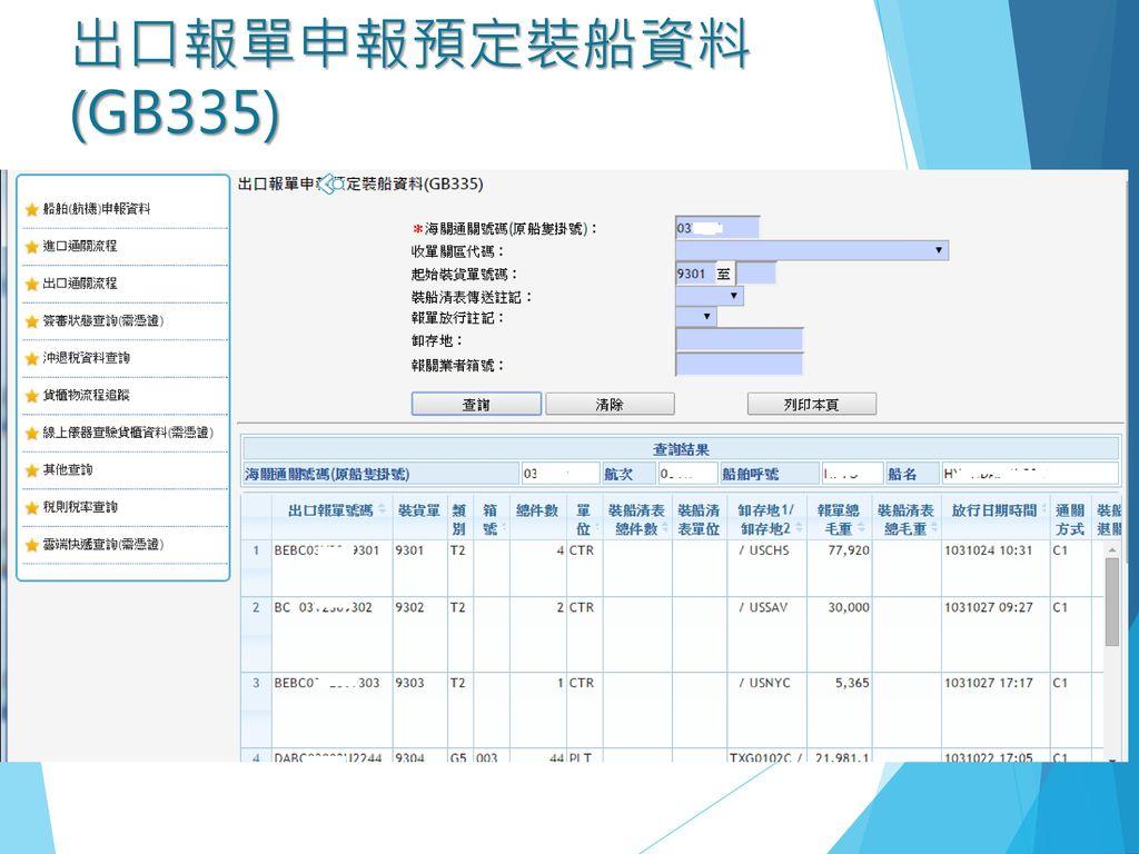 出口報單申報預定裝船資料 (GB335)
