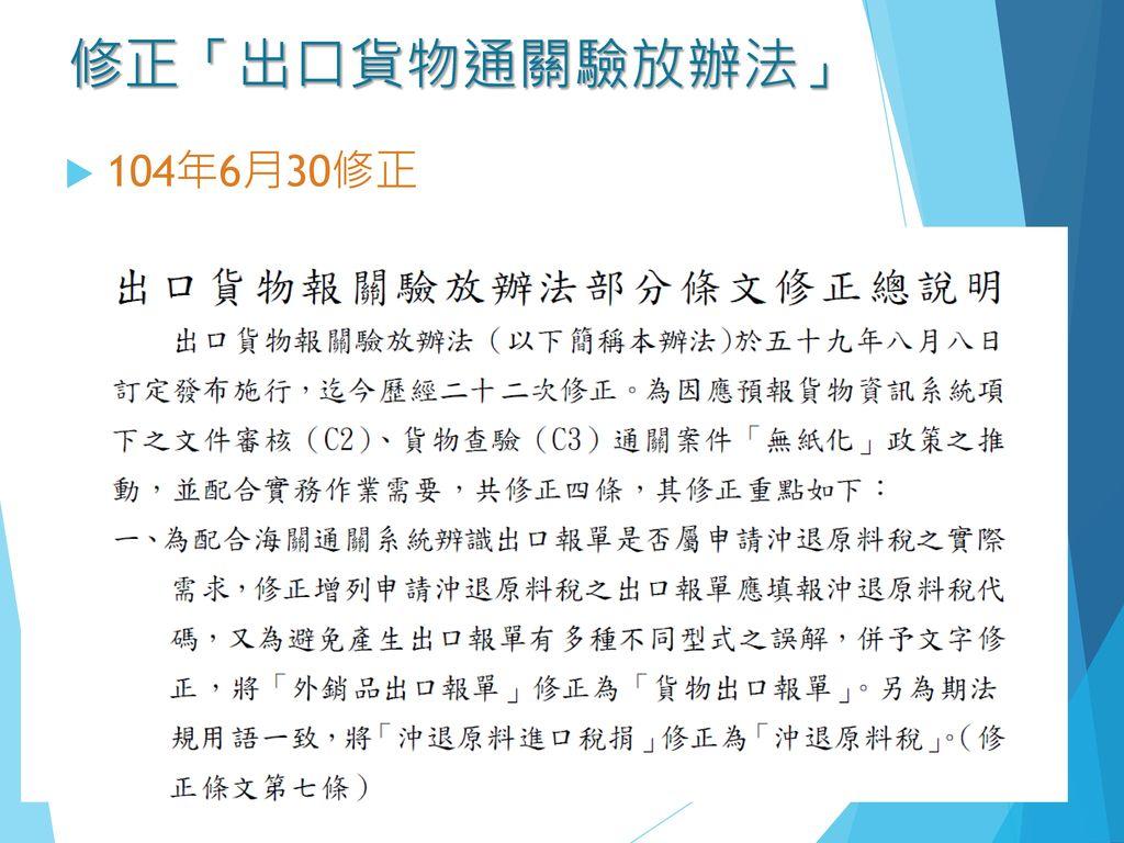 修正「出口貨物通關驗放辦法」 104年6月30修正