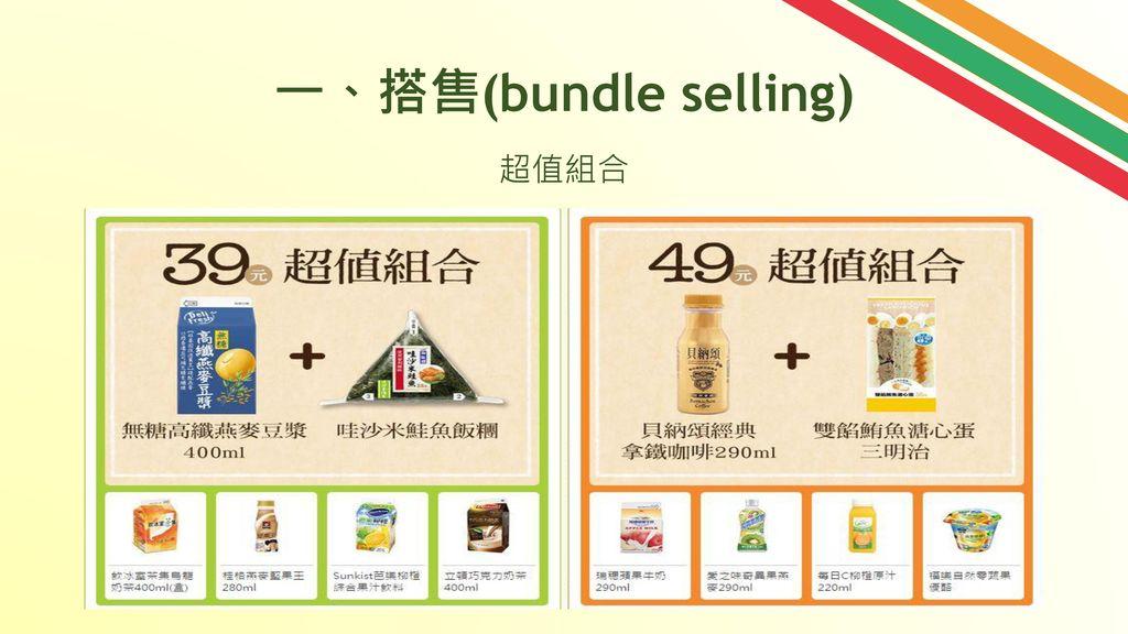 一、搭售(bundle selling) 超值組合 這是大家最常見的組合,每個都能省下約10塊以上