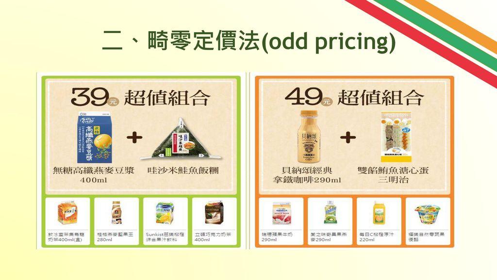二、畸零定價法(odd pricing) 生產經營者在定價時價格上不進位,將價格定為一個帶有零頭尾 數的非整數。