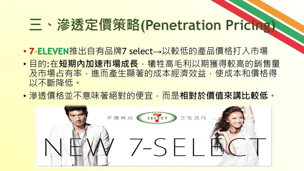 三、滲透定價策略(Penetration Pricing)