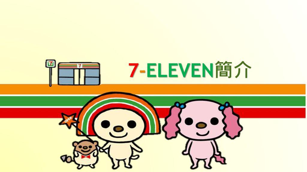 7-ELEVEN簡介