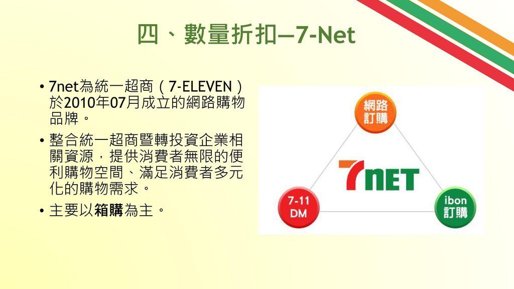 四、數量折扣―7-Net 7net為統一超商(7-ELEVEN) 於2010年07月成立的網路購物 品牌。