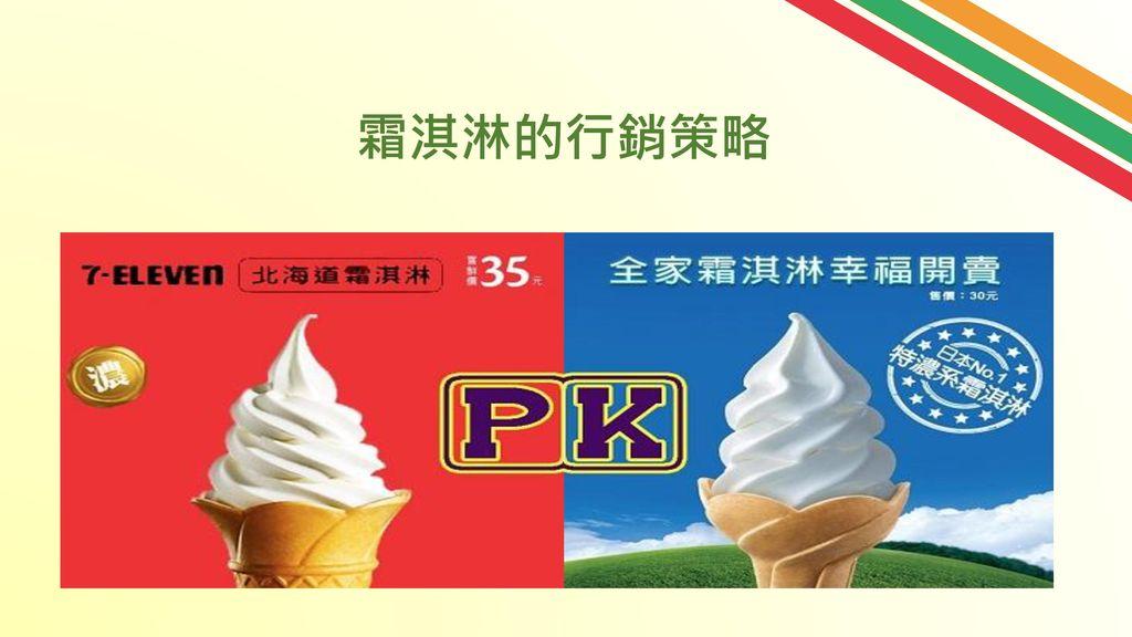 霜淇淋的行銷策略