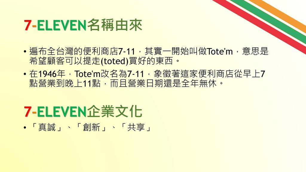 7-ELEVEN名稱由來 7-ELEVEN企業文化