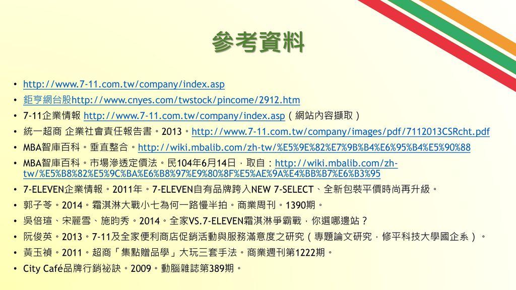 參考資料 http://www.7-11.com.tw/company/index.asp