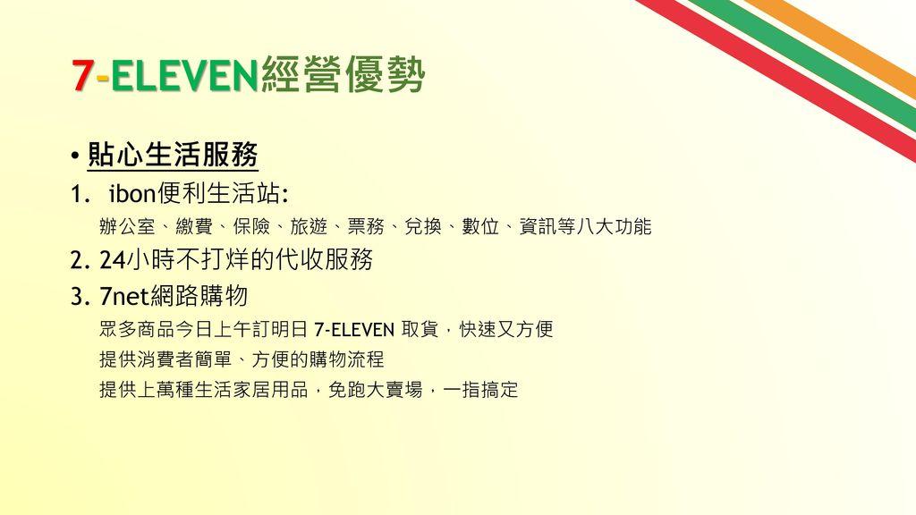 7-ELEVEN經營優勢 貼心生活服務 ibon便利生活站: 2. 24小時不打烊的代收服務 3. 7net網路購物