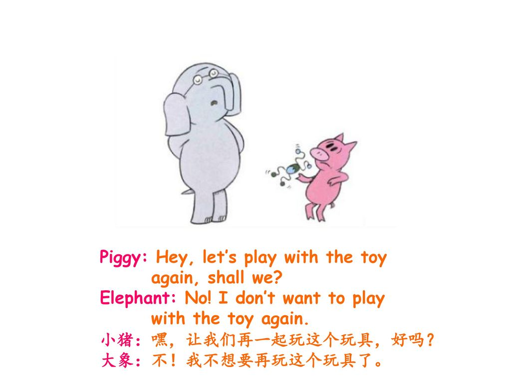 Piggy: Hey, let's play with the toy