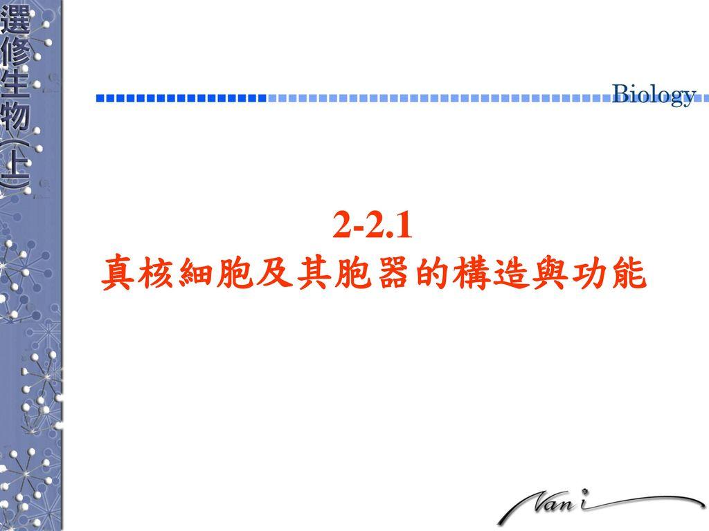 2-2.1 真核細胞及其胞器的構造與功能