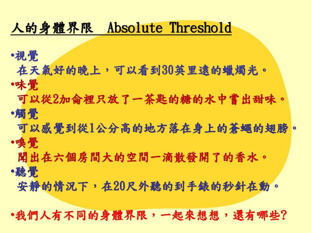 人的身體界限 Absolute Threshold