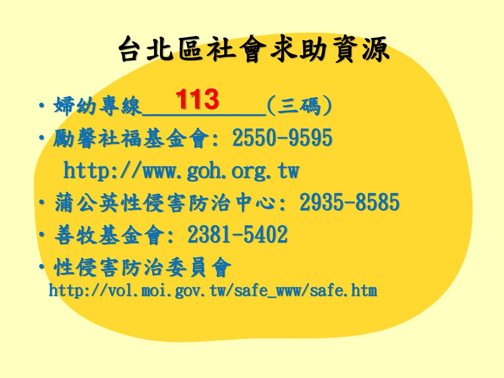 台北區社會求助資源 113 婦幼專線___________(三碼) 勵馨社福基金會: 2550-9595