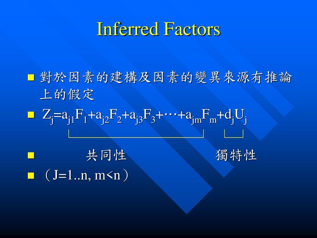 Inferred Factors 對於因素的建構及因素的變異來源有推論上的假定