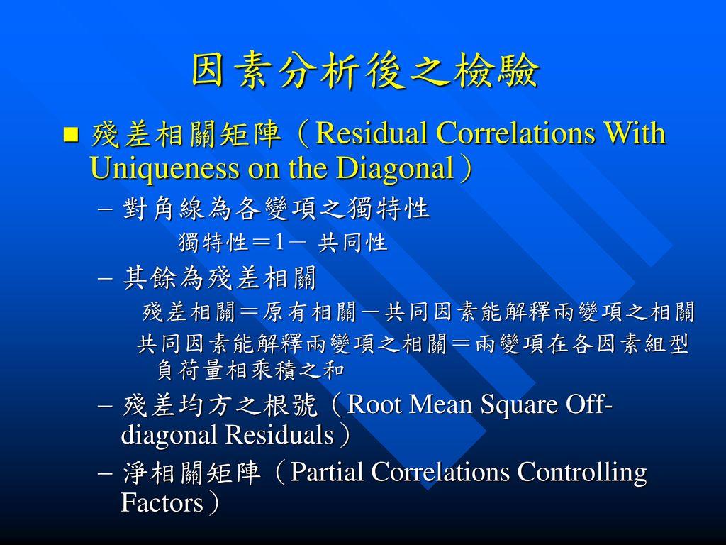 因素分析後之檢驗 殘差相關矩陣(Residual Correlations With Uniqueness on the Diagonal)
