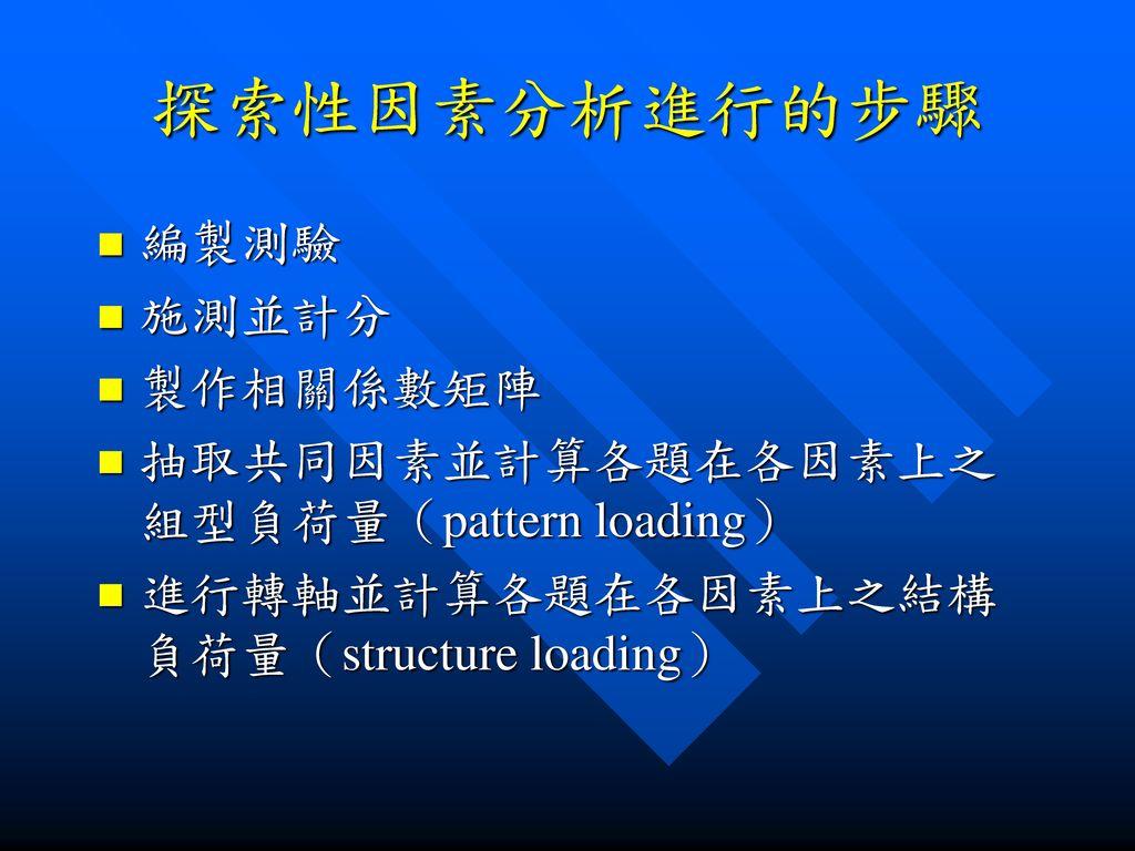 探索性因素分析進行的步驟 編製測驗 施測並計分 製作相關係數矩陣