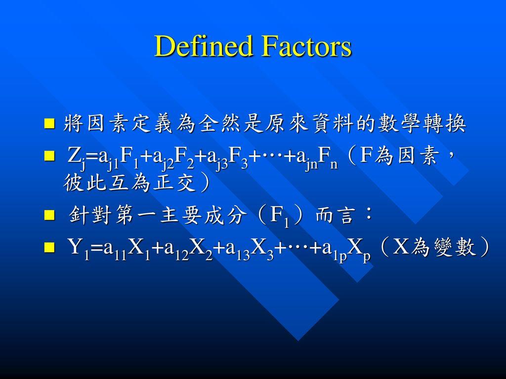 Defined Factors 將因素定義為全然是原來資料的數學轉換