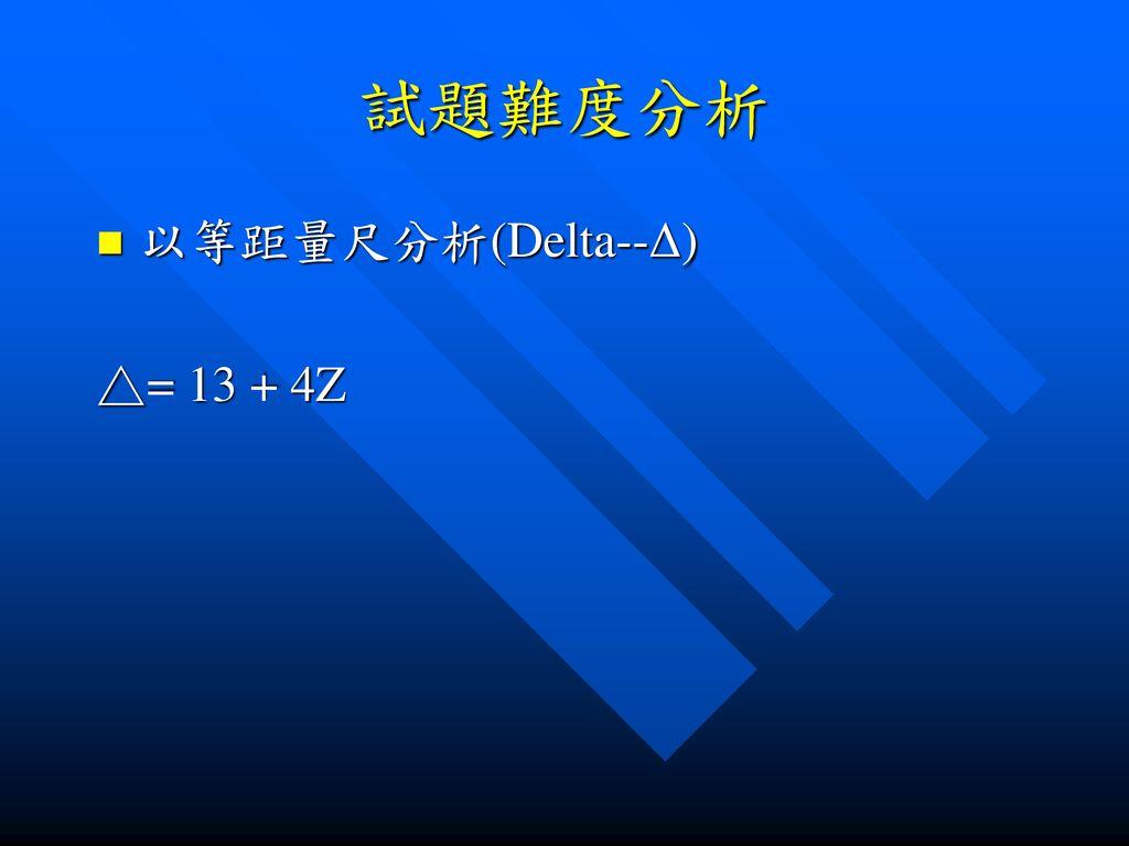 試題難度分析 以等距量尺分析(Delta--Δ) △= 13 + 4Z