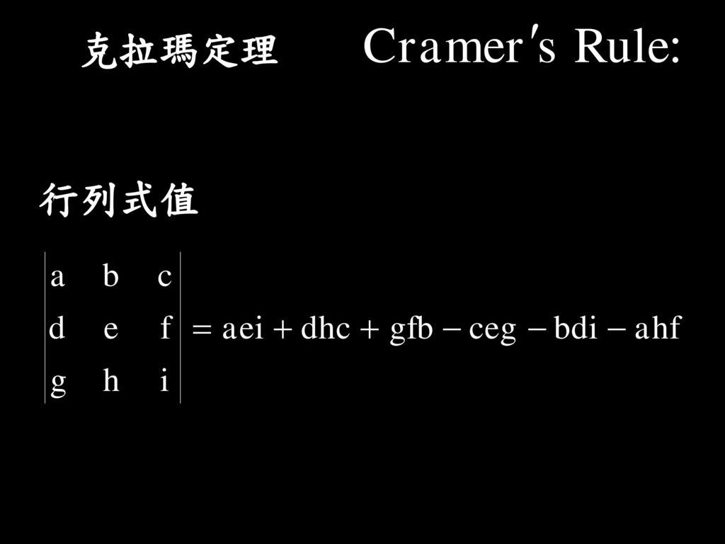 克拉瑪定理 行列式值