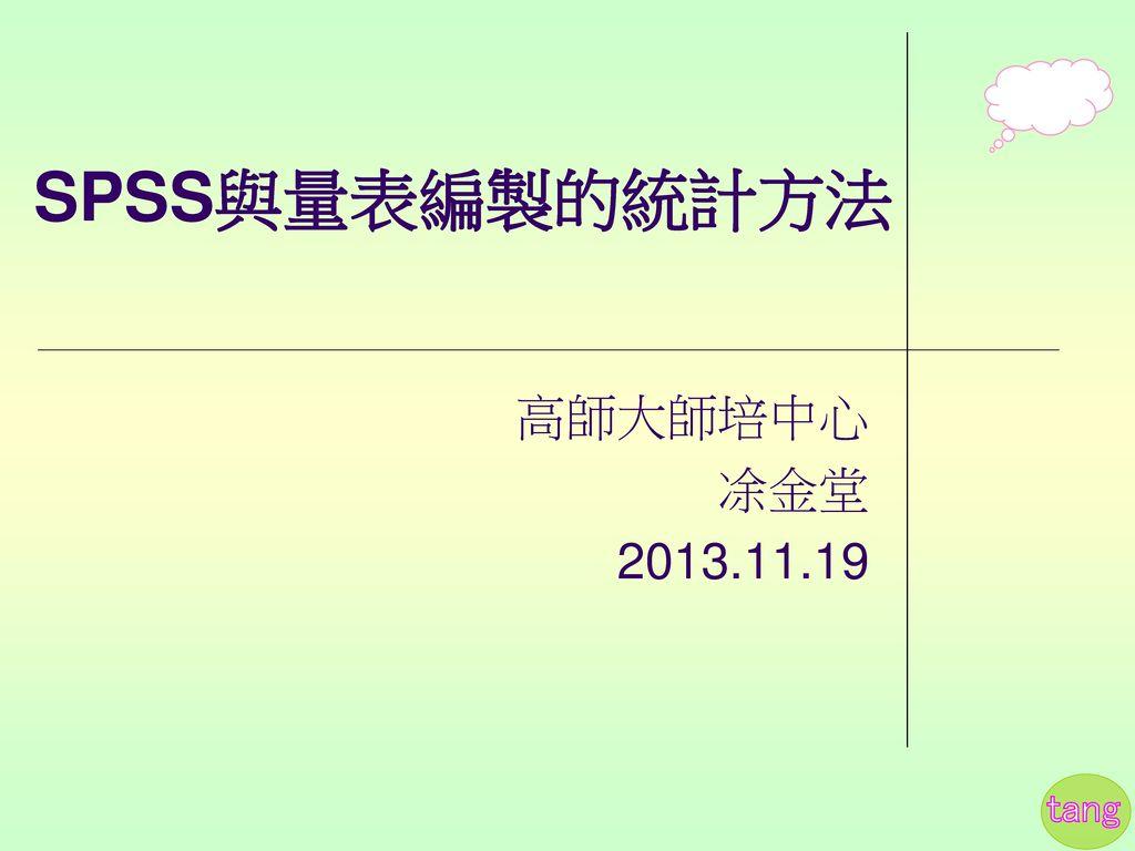 SPSS與量表編製的統計方法 高師大師培中心 凃金堂 2013.11.19