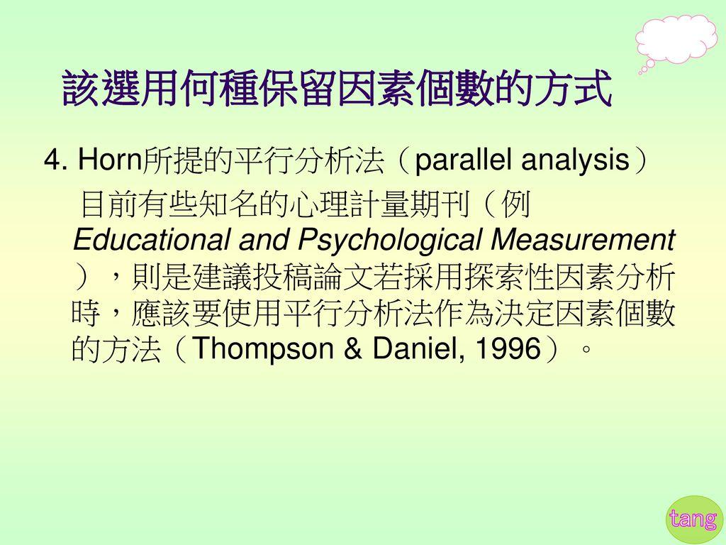該選用何種保留因素個數的方式 4. Horn所提的平行分析法(parallel analysis)