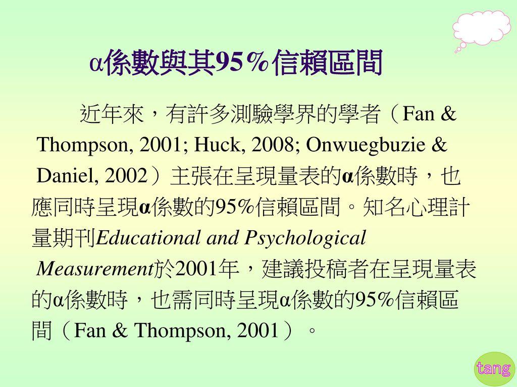 α係數與其95%信賴區間 近年來,有許多測驗學界的學者(Fan &