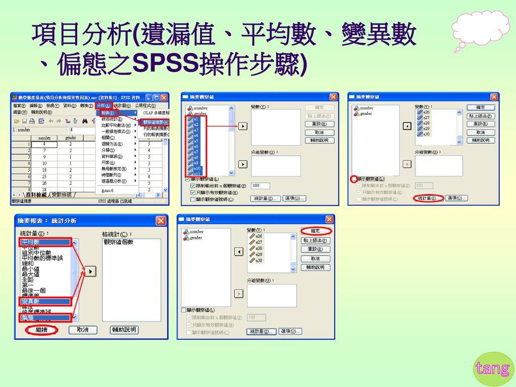 項目分析(遺漏值、平均數、變異數、偏態之SPSS操作步驟)