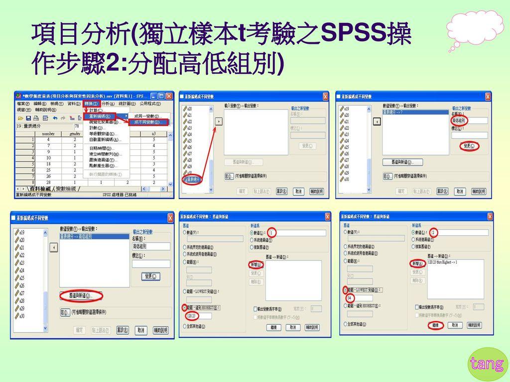 項目分析(獨立樣本t考驗之SPSS操作步驟2:分配高低組別)