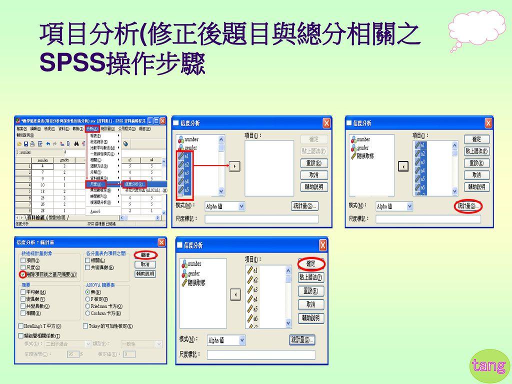 項目分析(修正後題目與總分相關之SPSS操作步驟