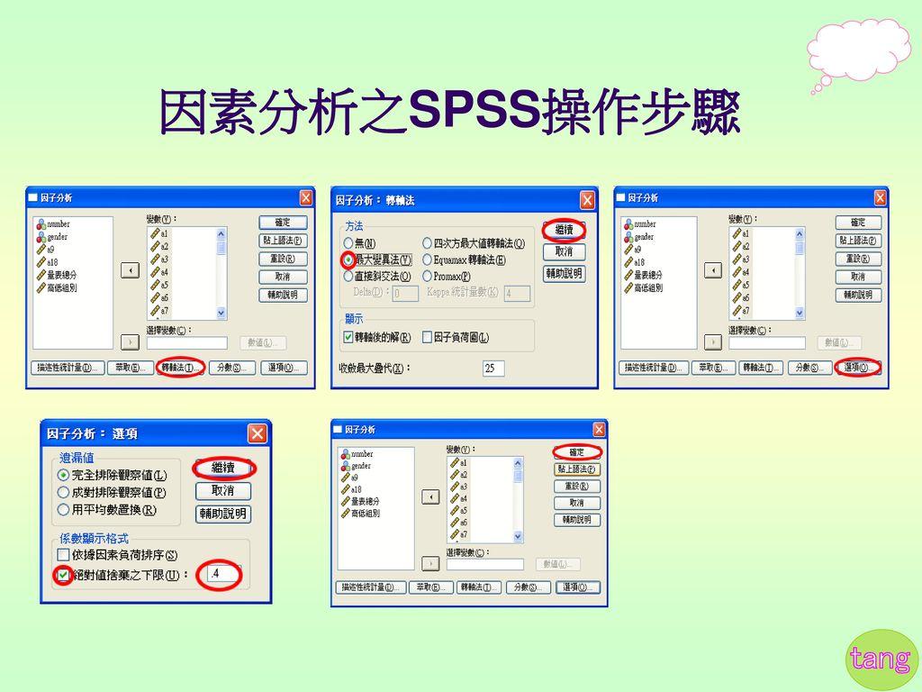 因素分析之SPSS操作步驟
