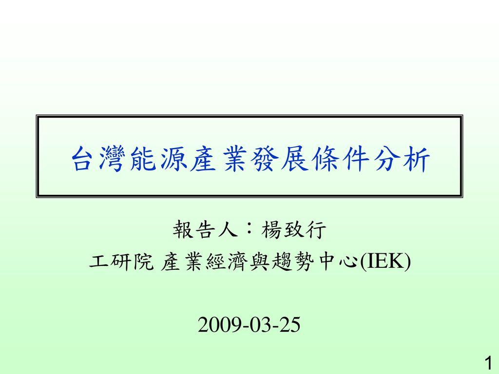 報告人:楊致行 工研院 產業經濟與趨勢中心(IEK) 2009-03-25